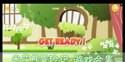 米莎熊冒险记是一款萌系人物设定的冒险闯关游戏,讲述米莎熊进入奇妙空间之中遭遇危机的故事,这里一路上会出现各种怪物,需要及时跳跃躲避才能安全到达终点。喜欢这款游戏就来52z飞翔下载网下载体验吧!这里已为大家准备好了米莎熊冒险记游戏合集哦!