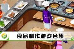 食品制作游戏合集
