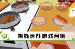 模拟烹饪游戏合集