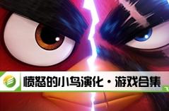 愤怒的小鸟演化·游戏合集