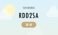 微博app绿洲邀请码大全资源分享