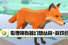 狐狸模拟器幻想丛林·游戏88必发网页登入