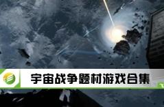 宇宙战争题材游戏合集