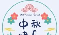 2019中秋节微信祝福语图片大全