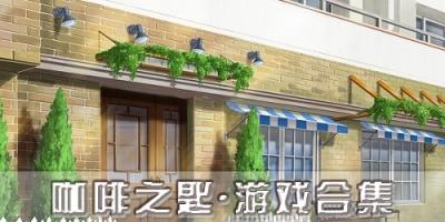 "52z飞翔下载网小编为大家整理了咖啡之匙游戏合集,提供咖啡之匙游戏各版本下载以及相关攻略。咖啡之匙是一款经营类乙女手机游戏。本作是出品过《明治东京恋伽》等人气女性向恋爱游戏品牌""animelomixDearGirl""的最新作品,这次舞台设定在一家西式甜点铺,主人公与多位帅锅展开西点般甜蜜的故事。"
