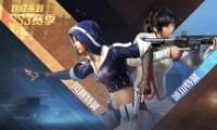 《和平精英》SS3赛季精英头像框获取攻略
