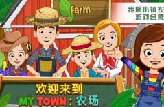 我的小镇农场・游戏合集