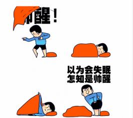 邋遢惯了的王思聪突然帅醒了,用实力怼了冯小图表情包9图片