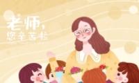 2019教师节感谢老师的话 祝恩师节日快乐的好句子