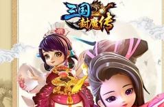 三国封魔传·游戏合集
