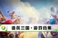 造兵三国·游戏合集