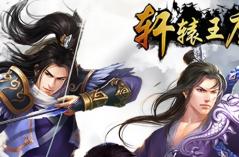 轩辕王座·游戏合集