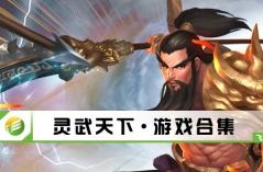 灵武天下·游戏合集