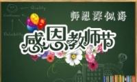 2019教师节祝福老师语句大全