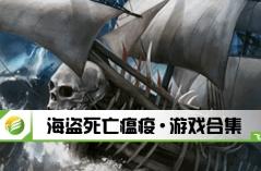 海盗死亡瘟疫·游戏合集