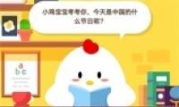 支付宝蚂蚁庄园小课堂9月10日题目:今天是中国的什么节日呢