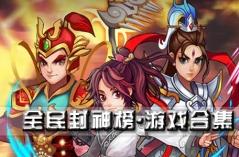 全民封神榜・游戏合集
