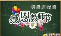 教师节祝福语名句贺卡简短句子经典语录大全