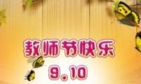 教师节送恩师祝福语 2019教师节最走心的一句话祝福说说