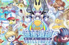 亿万遗迹·游戏合集