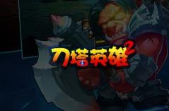 刀塔英雄2·游戏合集