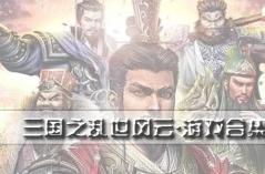 三国之乱世风云・游戏合集