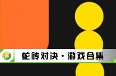 蛇�u��Q・游�蚝霞�