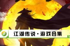 江湖传说・游戏合集