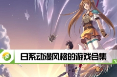 日系动漫风格的游戏合集
