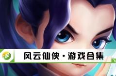 风云仙侠·游戏合集
