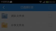 联想企业网盘V3.4.0.18 安卓版