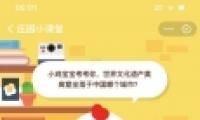支付宝蚂蚁庄园小课堂9月16日题目:世界文化遗产莫高窟坐落于中国哪个城市