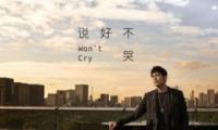 周杰伦新单曲《说好不哭》在线试听及歌词MV视频