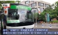 10分3D上海 AI定制巴士是怎么回事 10分3D上海 AI定制巴士是什么情况