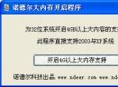 诺德尔大内存开启程序 (为32位系统开启4GB以上大内存)绿色版