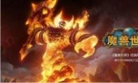 魔兽世界怀旧服烈焰精华任务攻略