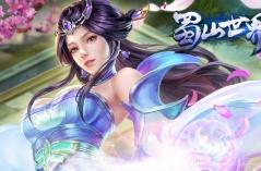 蜀山世界・游戏合集
