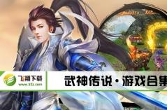 武神传说·游戏合集
