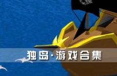 独岛・游戏合集