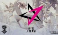 《LOL》S9全球总决赛JT战队成员名单一览