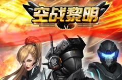 空战黎明·游戏合集