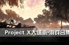 Project X大逃杀・游戏合集