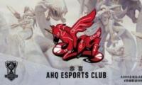 《LOL》S9全球总决赛AHQ战队成员名单一览