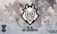 《LOL》S9全球总决赛G2战队成员名单一览