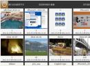 照片看看V1.3.8 官方版