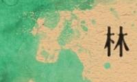 林俊杰《将故事写成我们》在线试听及歌词MV视频