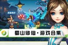 蜀山修仙·游戏合集