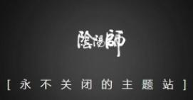 阴阳师三周年主题站网址分享