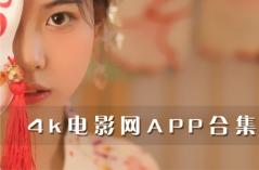 4k电影网APP合集