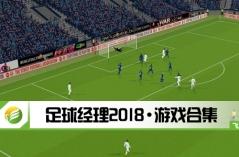足球经理2018・游戏合集